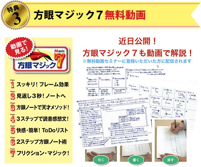 方眼マジック7 無料動画