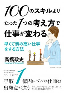 think_cover