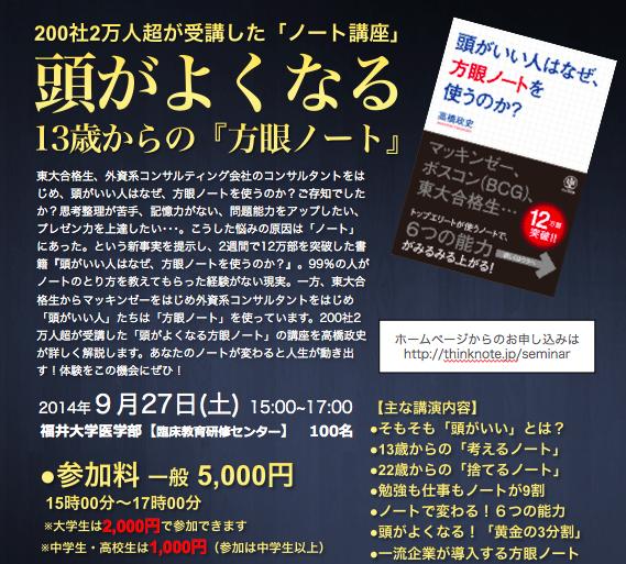 スクリーンショット 2014-09-01 20.46.42