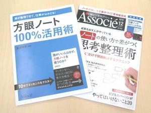 日経アソシエ方眼ノート100%活用術