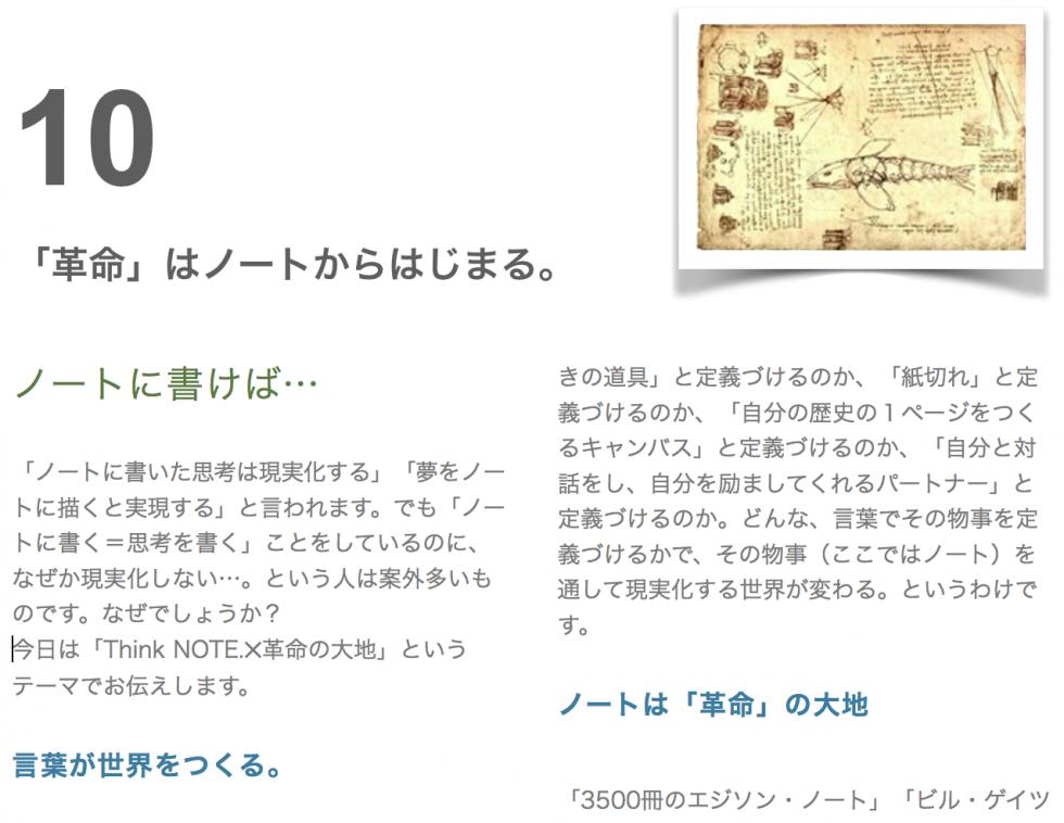 スクリーンショット 2014-12-03 8.49.53