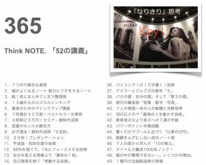 スクリーンショット 2014-12-20 11.46.02