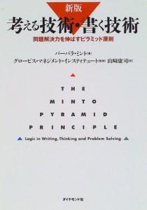 考える技術