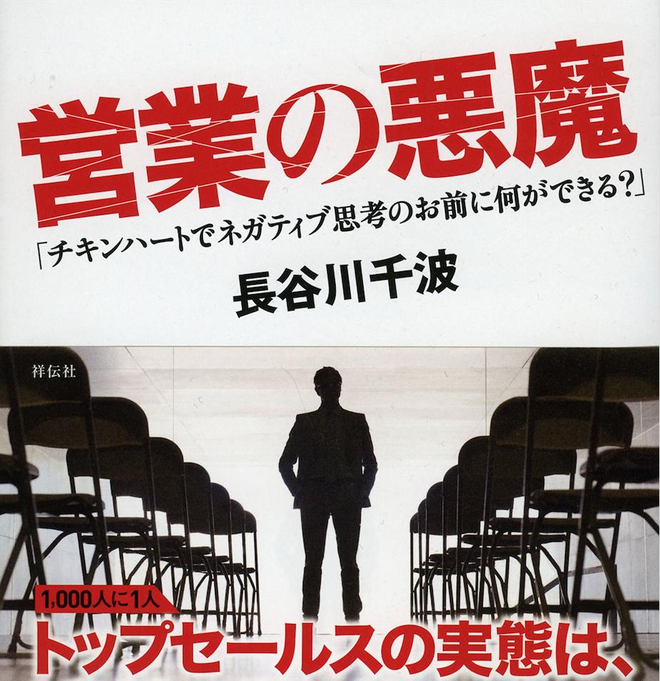 営業の悪魔 2015-02-13 12.04.57
