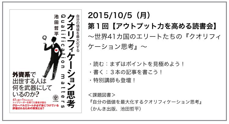 スクリーンショット 2015-09-09 12.51.27