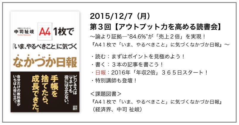 スクリーンショット 2015-11-06 20.15.34