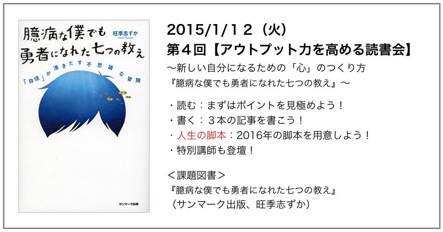 スクリーンショット 2015-12-07 08.12.48