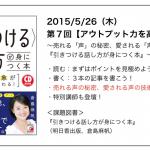 第7回【アウトプット力を高める読書会】5/26(木)