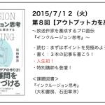 第8回【アウトプット力を高める読書会】7/12(火)