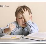 書けない…7つの理由